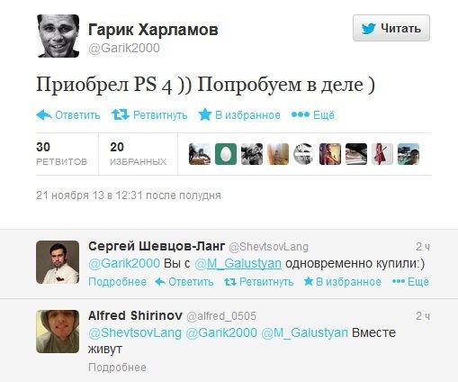 Тем временем Галустяну и Гарику Харламову пришли PS4, Галустян постит в твитор скриншот Киллзона  - Изображение 1