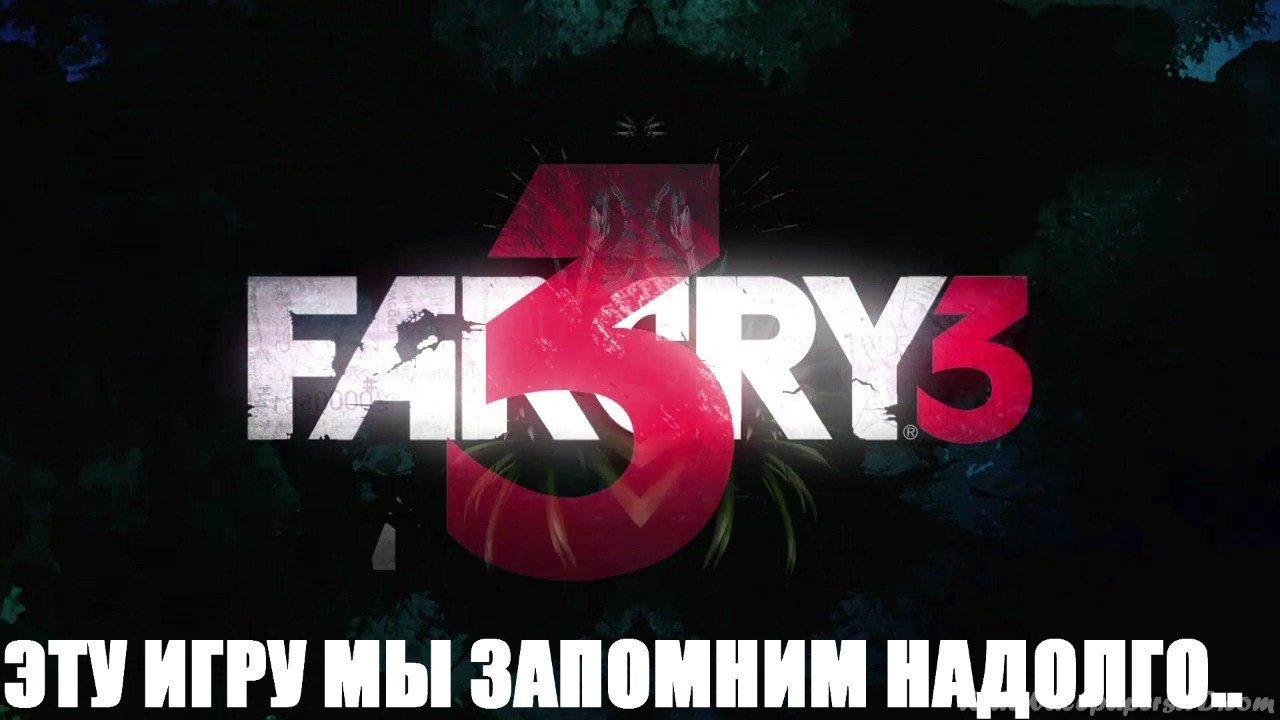 Как вам сюжет Far Cry 3 пишите комменты ставьте лайки  - Изображение 1