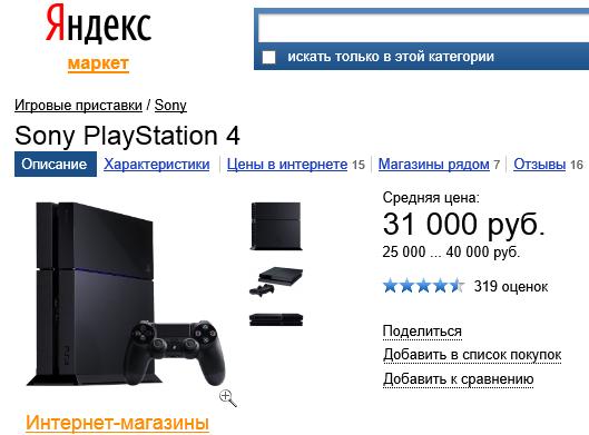 Playstation 4, цена $400.   Россия, Playstation 4, цена  $1000. - Изображение 1