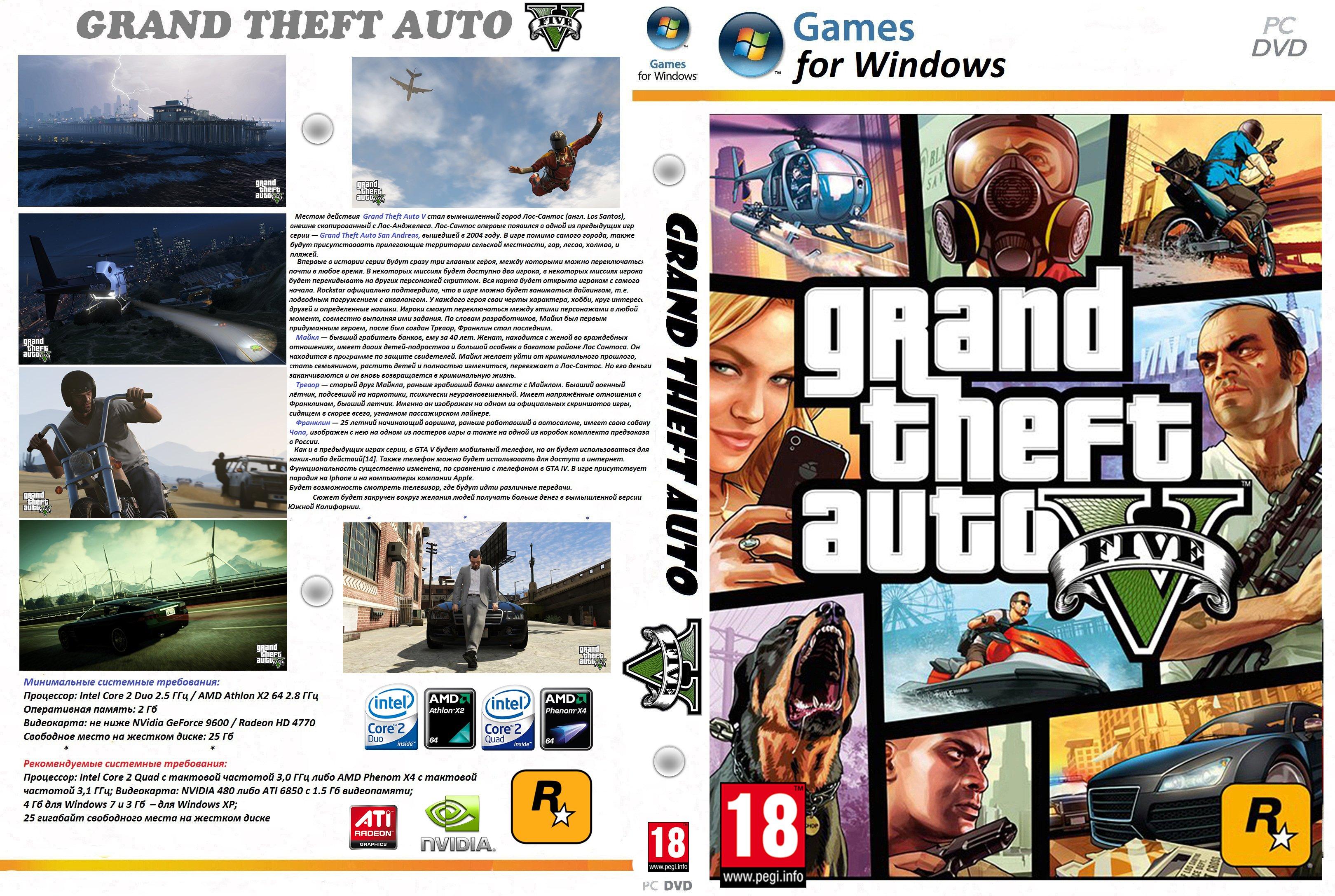 К пятилетнему юбилею GTA 4. Всем кому надо отмечаем и ждём 5тую часть.Увеличивая  обложку друзья увидите системные т ... - Изображение 1