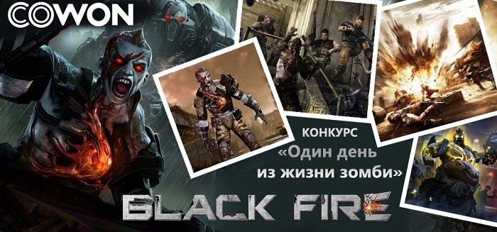 """Администрация проекта Black Fire объявила о начале конкурса """"Один день из жизни зомби"""". Чтобы принять участие в конк ... - Изображение 1"""