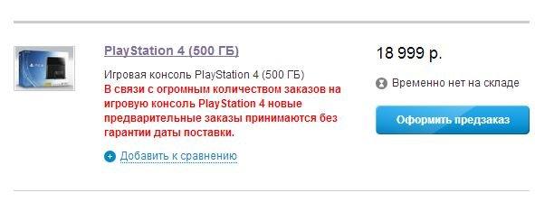 Не пойму, почему все стонут, что не могут купить PS4 по официальной цене?Заходим в официальный магазин производителя ... - Изображение 1