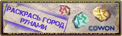 """Администрация игры Runes of Magic объявила о начале творческого конкурса """"Рунические письмена"""".Всем участникам необх ... - Изображение 1"""