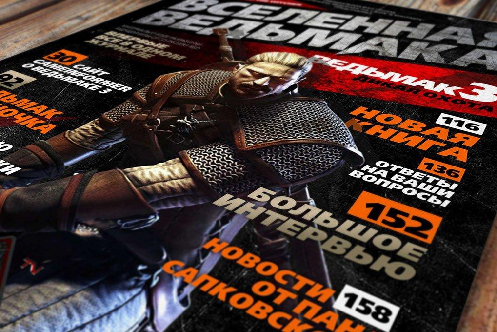 """Журнал """"Вселенная ведьмака"""". В pdf и интерактивный вариант открывающейся обычным Adobe flash (по этому расширение ex ... - Изображение 1"""