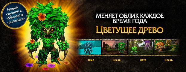 В World of Warcraft: Mists of Pandaria появился новый питомец! Семенами этих деревьев Хранители Азерота засадили вы ... - Изображение 1