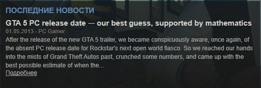 Слухи. Дата выхода GTA 5 на PC 11 января 2014 года. - Изображение 1