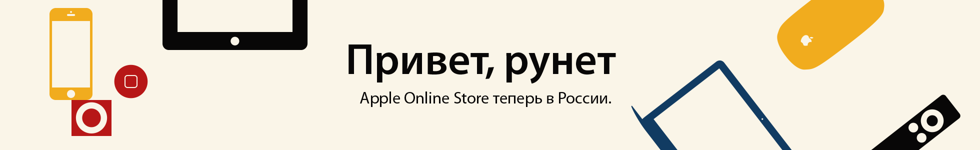 В России появился официальный интернет-магазин Apple Store.  Apple Online Store предложит персональную услугу грави ... - Изображение 1