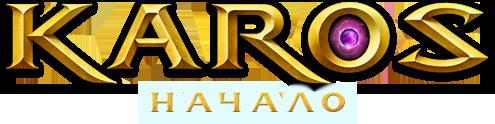 """Запущен новый сервер """"Karos: Начало""""  Дверь в волшебный мир Karos открылась более чем для трех с половиной тысяч нов ... - Изображение 1"""