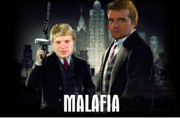 малафия - Изображение 1