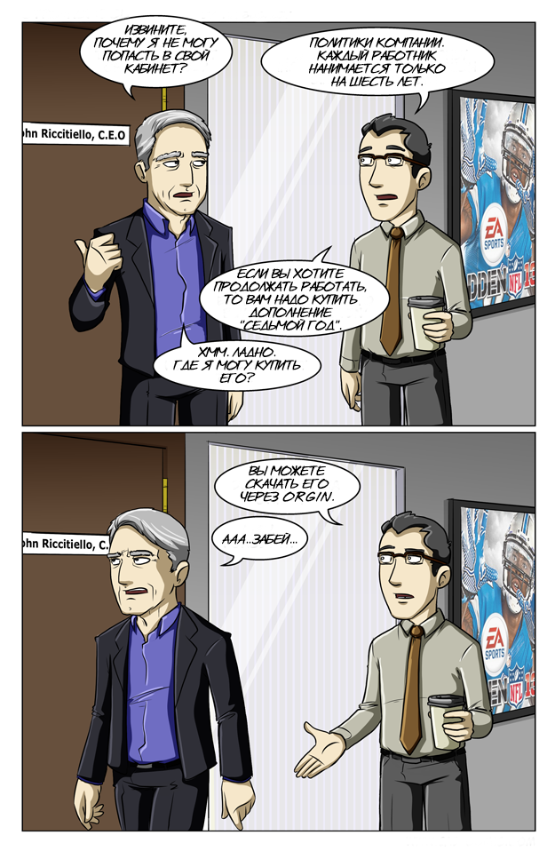 Только что перевел новый комикс от Ctrl+Alt+Del. Автор как всегда в теме. - Изображение 1