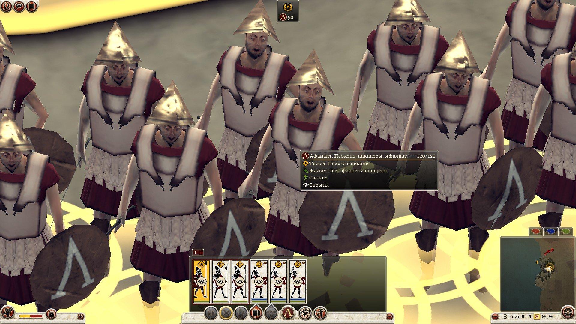 Total War: ROME II - Изображение 1
