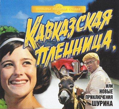 """В этот день, в 1967 году состоялась премьера фильма """"Кавказская пленница, или Новые приключения Шурика"""". А какой фи ... - Изображение 1"""