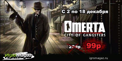 Скидка на Omerta City of Gangsters  Так как сегодня, 5 декабря 2013 года, состоялся мировой релиз DLC Japanese Incen ... - Изображение 1