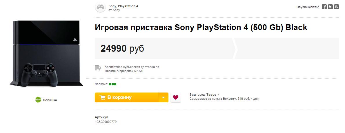 PS4 подорожала. - Изображение 2