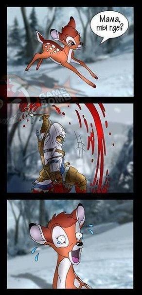 Assassin's Creed III #жазнь #бемби #едритьтыбестолочь  - Изображение 1