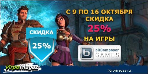 Скидка 25% на игры от bitComposer  С 9 по 16 октября – скидки 25% на игры от издателя bitComposer. Налетайте!   Air  ... - Изображение 1