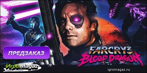 ИгроMagaz: Открыт предзаказ на Far Cry 3 Blood Dragon  В интернет-магазине для геймеров ИгроMagaz.ru открыт предзака ... - Изображение 1