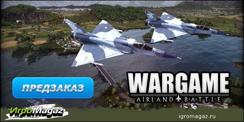 """ИгроMagaz: открыт предзаказ на """"Wargame: AirLand Battle""""  В интернет-магазине для геймеров ИгроMagaz.ru открыт предз ... - Изображение 1"""