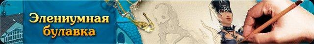 """Конкурс на арт костюмов в Royal Quest  Администрация игры объявила старт нового конкурса """"Элениумная булавка"""".  Кажд ... - Изображение 1"""