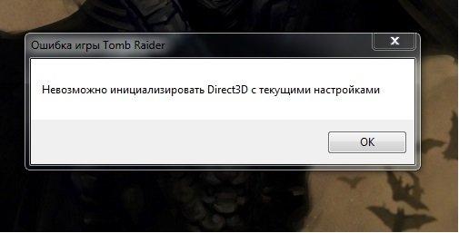 Tomb Raider (2013) проблемы с запуском!Загрузил на работе утром игру со стима,отыграл спокойно пару часом. Вечером,п ... - Изображение 1