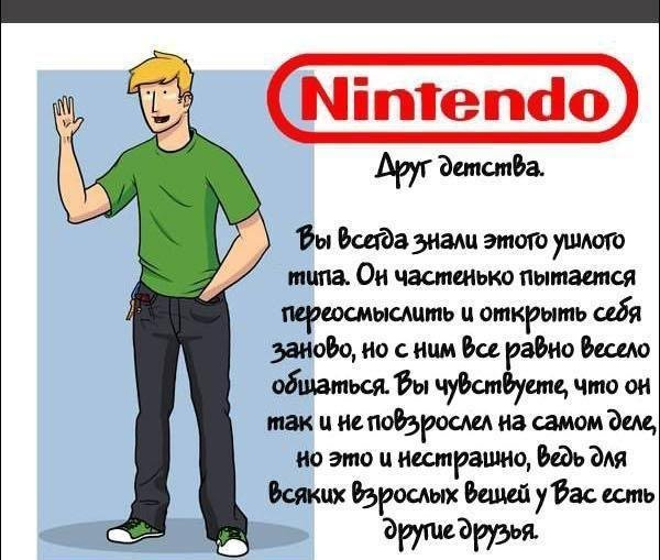 Как бы выглядели игровые компании, если бы были вашими друзьями - Изображение 2