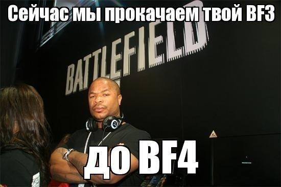 #бф4 - Изображение 1