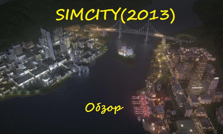 SimCity - крупнейший градостроительный симулятор удостоенный множества наград, был оставлен на пыльной полке у Elect ... - Изображение 1