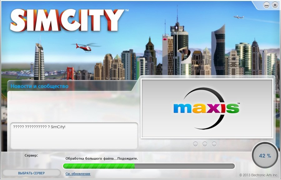 Состоялся ожидаемый многими фанатами выход Sim City 2013, он у меня пока только установился, что сделал кстати очень ... - Изображение 1