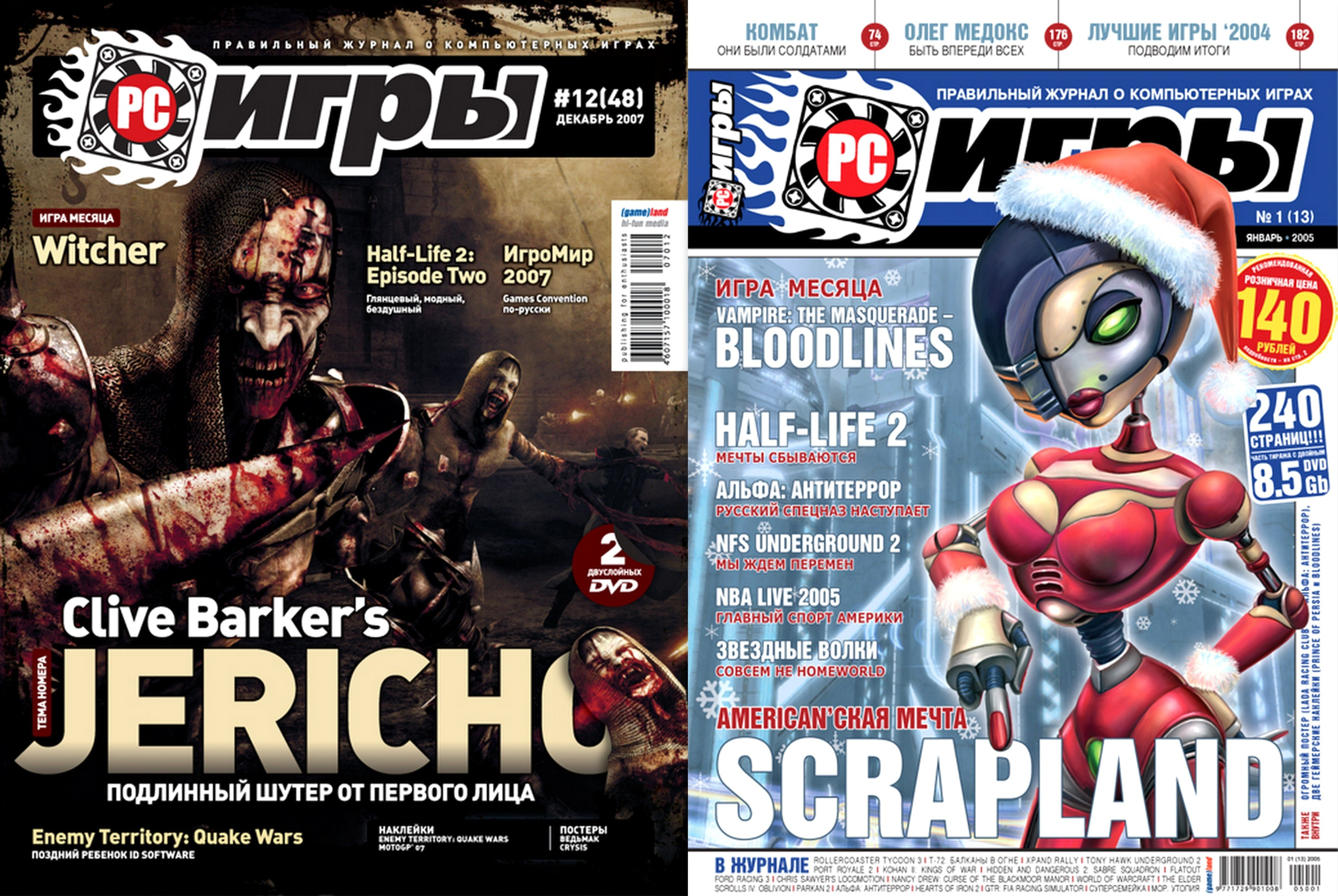 Я открыл для себя журнал PC Игры еще в 2005-м году, когда мне срочно нужно было чтиво, чтобы не сдохнуть со скуки во ... - Изображение 1