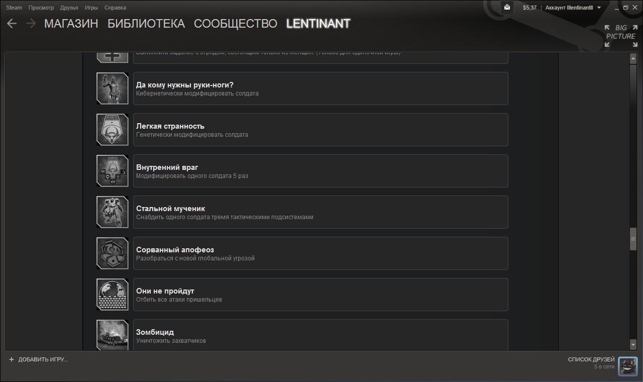 Meanwhile, в стиме уже появились ачивки для XCOM: Enemy Within. Общее количество ачивок теперь 85 (то есть, добавило .... - Изображение 1