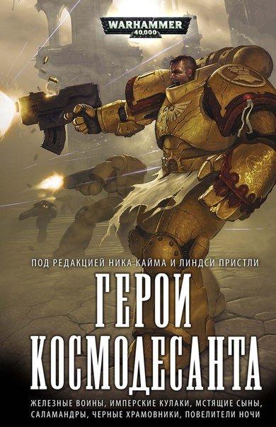 Прочитал, свою первую, книгу по вселенной warhammer 40 000, осталось куча различных впечатлений. Было 10 рассказов о ... - Изображение 1
