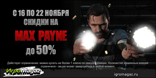 Акция по играм серии Max Payne – до 50%!  Всем любителям максимальной боли в компьютерных играх рады сообщить, что с ... - Изображение 1