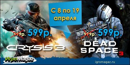 Простая и бесхитростная акция от ИгроMagaz.ru  Дорогие друзья, с 8 по 19 апреля вас ожидают скидки в 40% на замечате ... - Изображение 1
