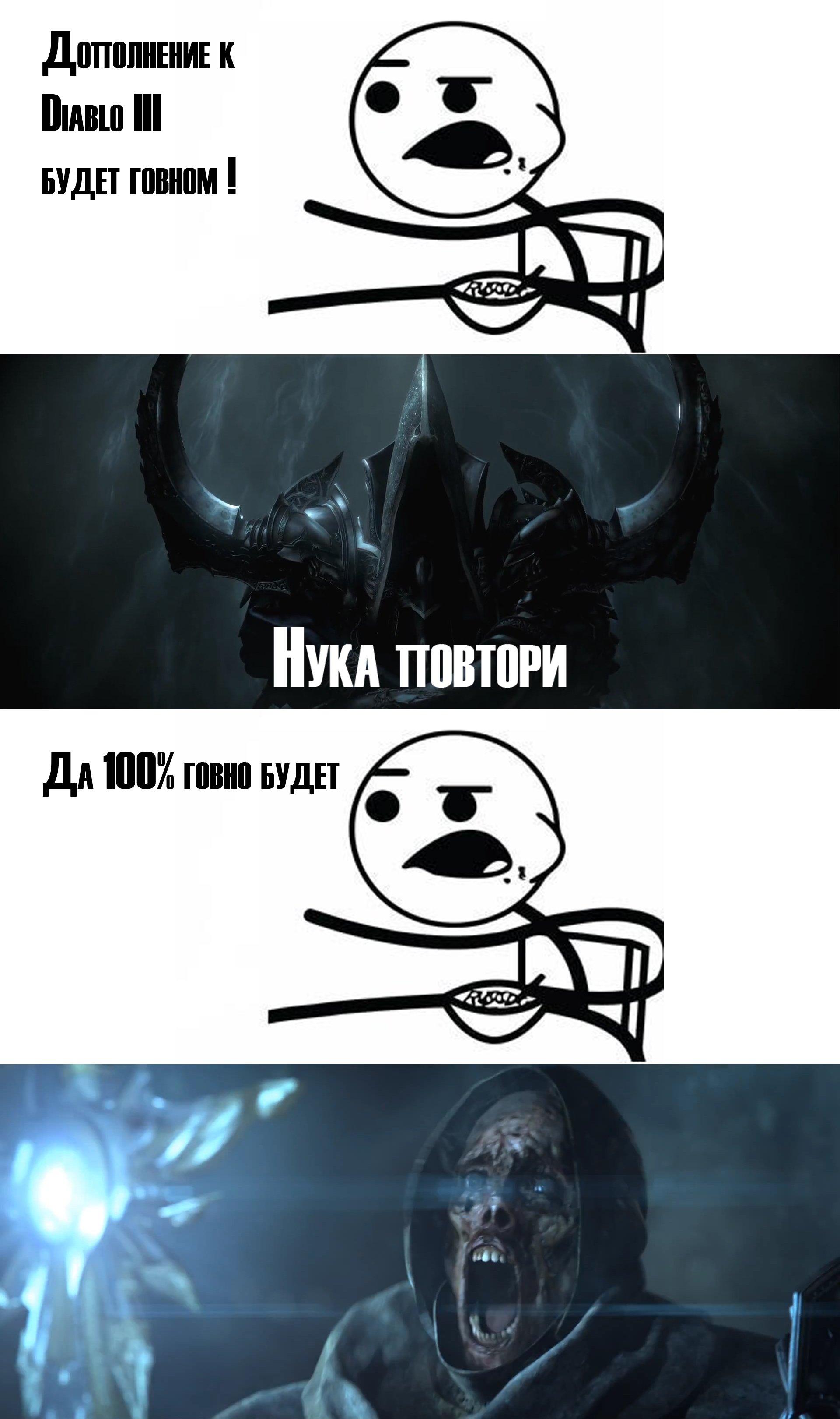 #DiabloIII_Reaper_of_Souls - Изображение 1