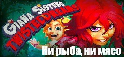 """В """"плюсе"""", в этом месяце раздают Giana Sisters: Twisted Dreams: - классический платформер с забавной, но приеда ... - Изображение 1"""