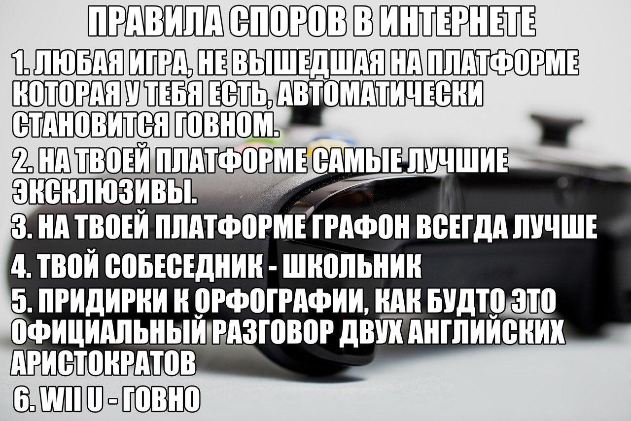 #споры_в_интернете - Изображение 1