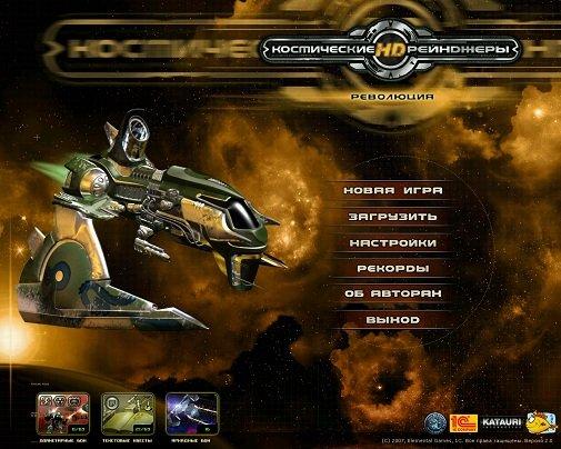 Как всем известно, буквально на днях Elemental Games под руководством 1C выпустили переиздание Космические Рейнджеры ... - Изображение 1