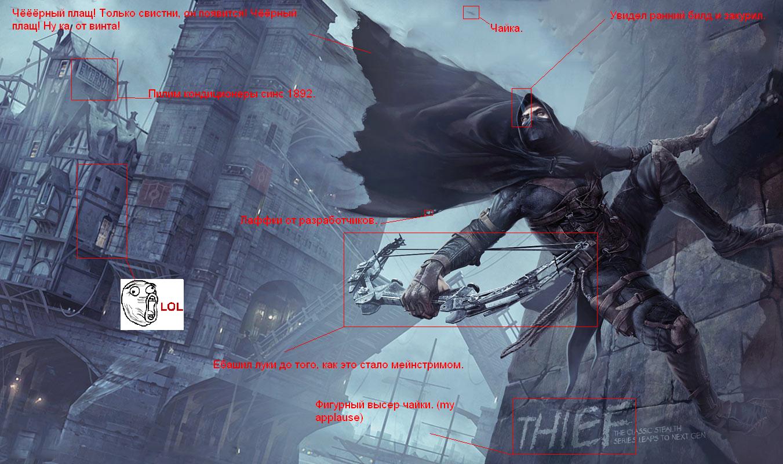 Как я вижу Thief. - Изображение 1