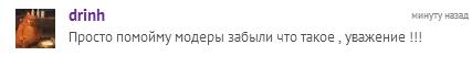 Мне кажется, в школах нынче с Русским языком совсем туго. - Изображение 1