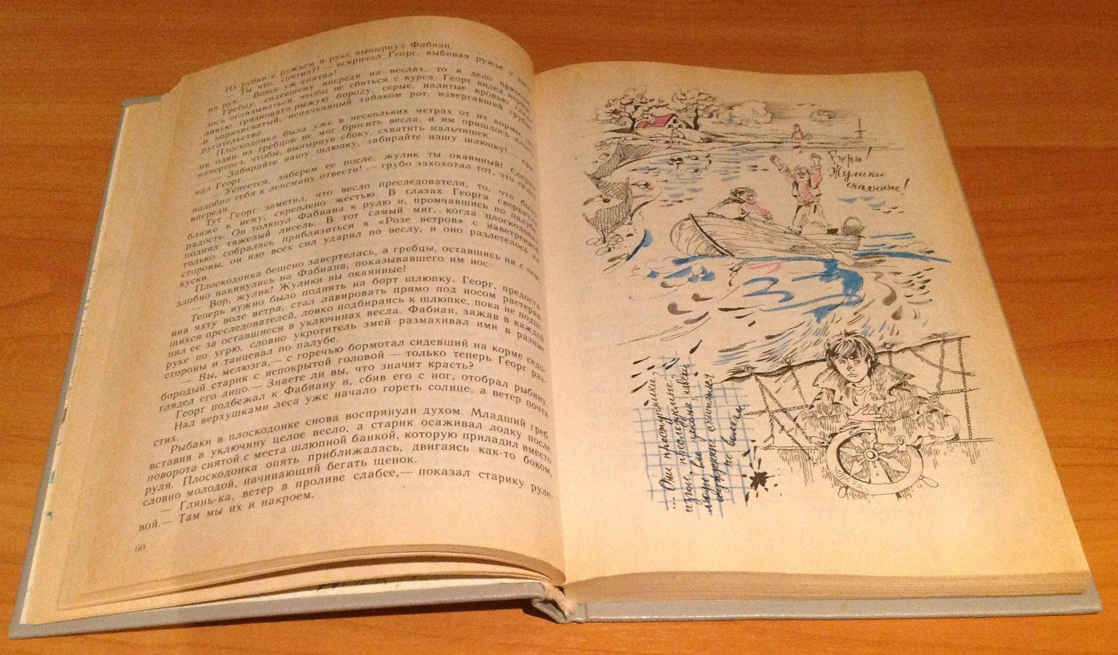 """Сначала думала написать про """"Остров сокровищ"""", но потом передумала и решила остановиться на """"Пиратах с озера Мела ... - Изображение 3"""