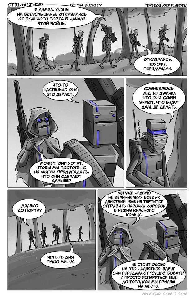 """""""Консольная война"""" часть 7  #ctrl_alt_delete #комикс #юмор #ps4 #война - Изображение 1"""