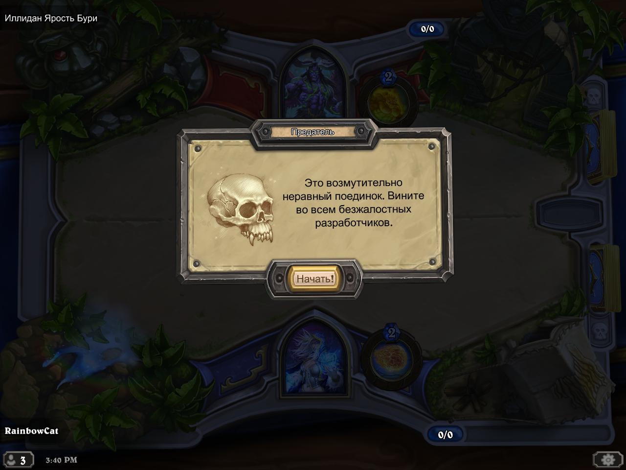 Вот беда(   #Warcraft #Hearthstone  - Изображение 1