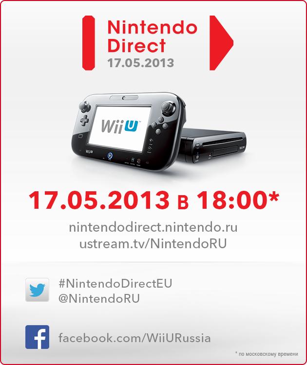 Свершилось! Для Wii U наконец-то покажут новых игр. Что же там будет? Анонс новых игр, новой части ZombiU, а может  ... - Изображение 1