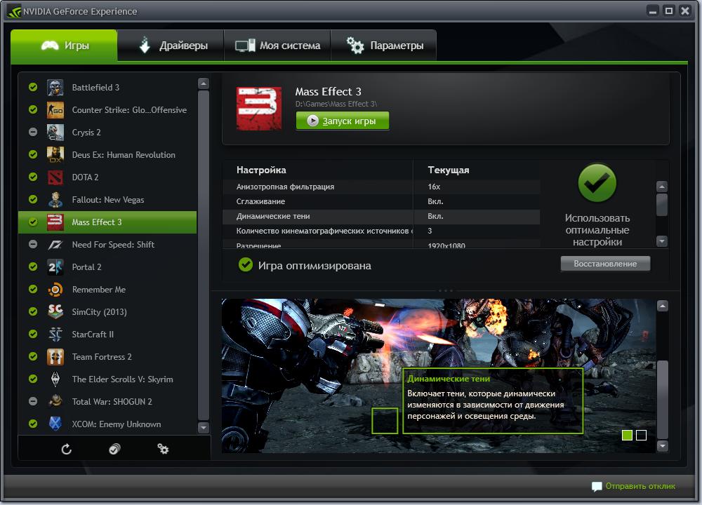 Обновились драйвера. Nvidia делает шаг к геймерам, которые не разбираются в настройках. - Изображение 1