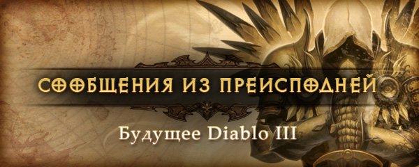 Сообщения из Преисподней: будущее Diablo III  Меня зовут Джош Москейра, и я — новый руководитель проекта Diablo III. ... - Изображение 1