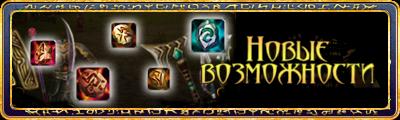 Администрация игры Runes of Magic радует игроков предпраздничными акциями! Вплоть до конца мая можно приобрести аму ... - Изображение 1