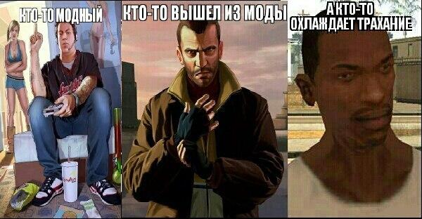 #юмор #gta #mr_Pashka - Изображение 1