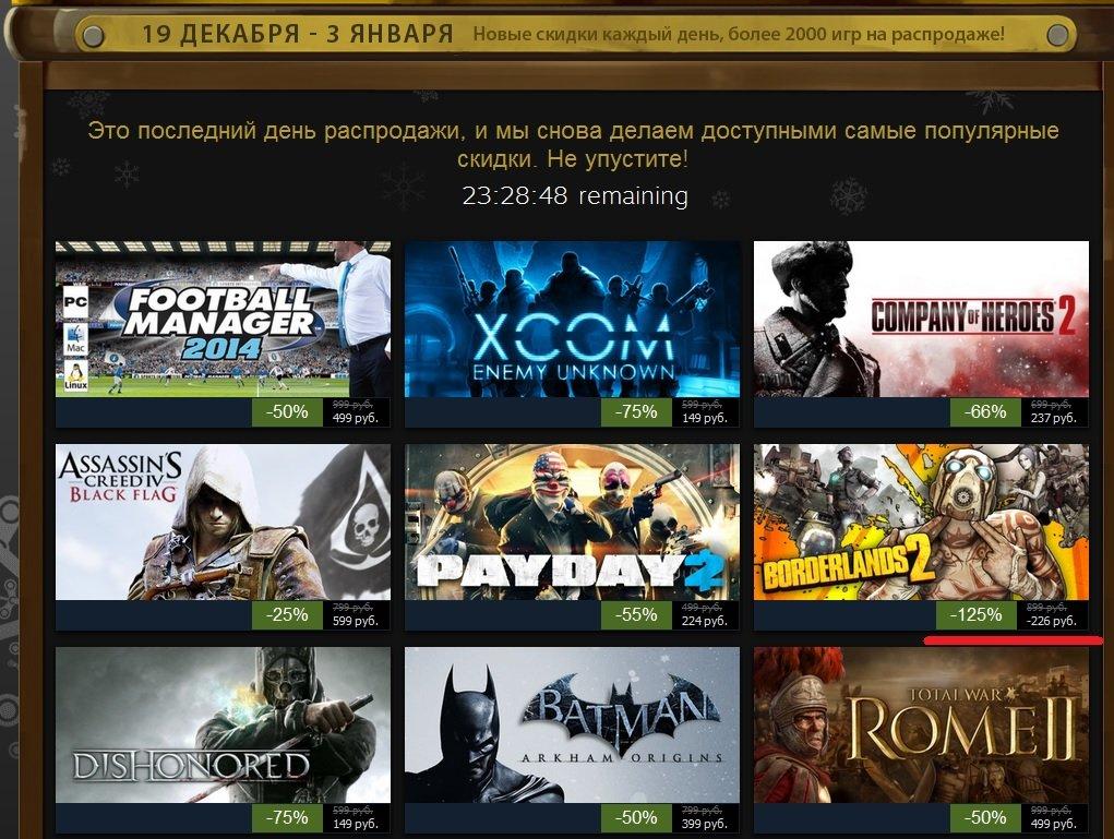 Steam...такой Steam - уже готовы платить деньги лишь бы кто-нибудь купил Borderlands 2 )))). - Изображение 1