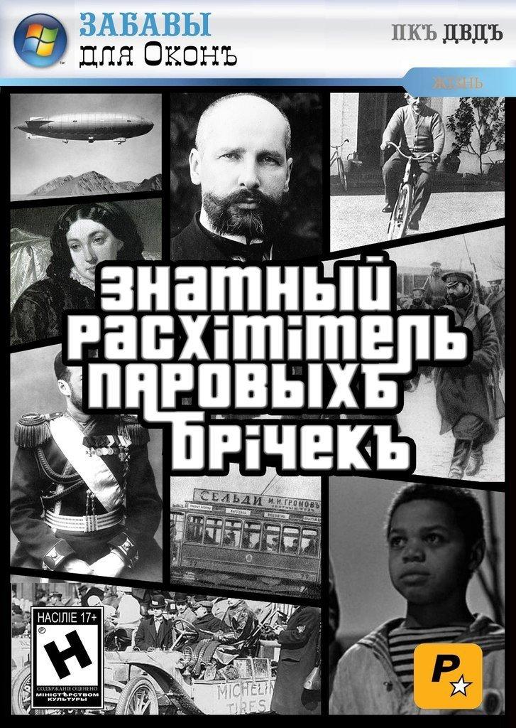 #GTAV #soon #боян - Изображение 1