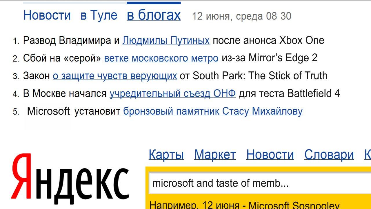 Яндекс, что ты делаешь?! Хватит, достаточно! Уверен, что на днях Билл Гейтс замутит очередное благотворительное меро ... - Изображение 1